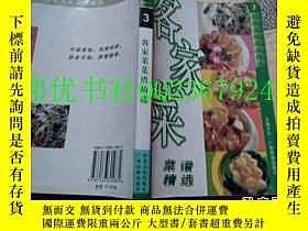 二手書博民逛書店罕見客家菜菜譜精選26356 廣西民族出版社 ISBN:9787