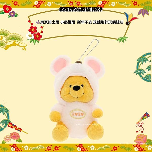 (現貨& 樂園實拍) 東京迪士尼 小熊維尼 新年干支限定 珠鍊別針吊飾 玩偶娃娃 15cm