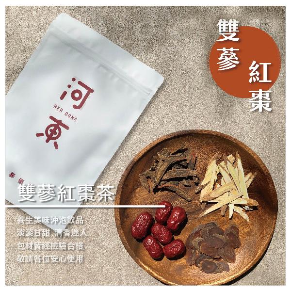 【河東堂藥行】雙蔘紅棗茶