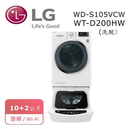 【LG 樂金】10公斤◆WiFi蒸氣洗脫變頻滾筒洗衣機 )+2公斤下層洗衣機 (WD-S105VCW+WT-D200HW)