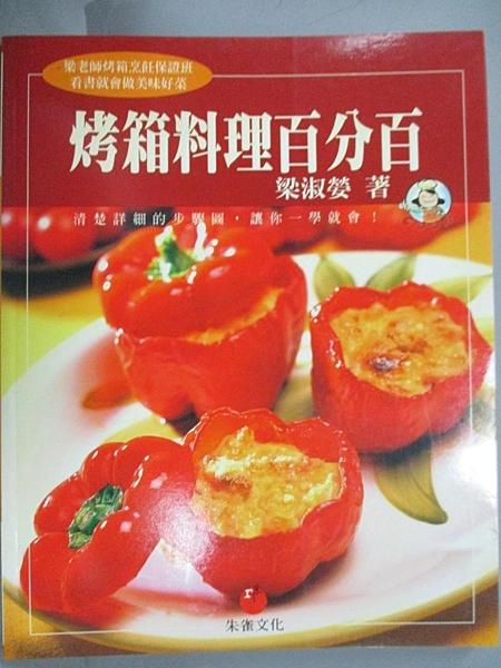 【書寶二手書T3/餐飲_JD4】烤箱料理百分百_梁淑嫈