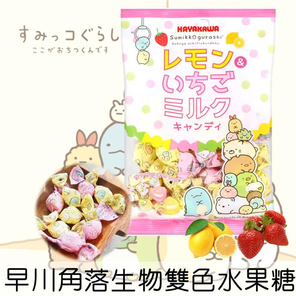 【HAYAKAWA早川】角落生物雙色水果糖-檸檬和草莓牛奶風味 80g 日本進口糖果