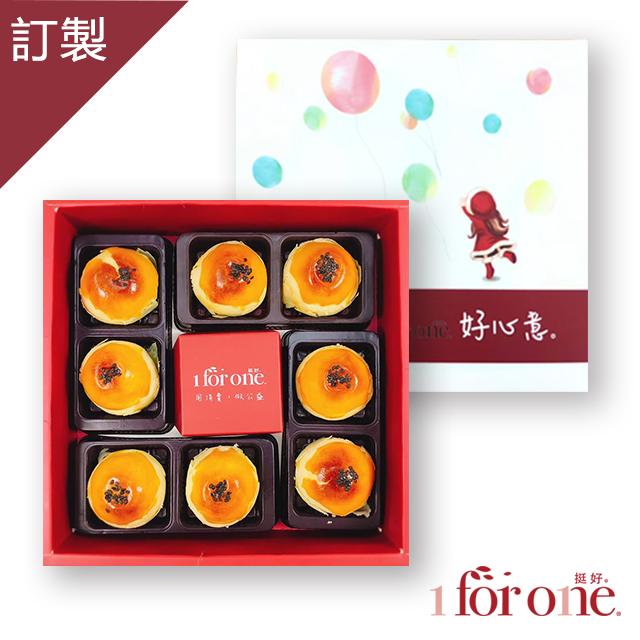 【1 for one 挺好】烏豆沙蛋黃酥禮盒