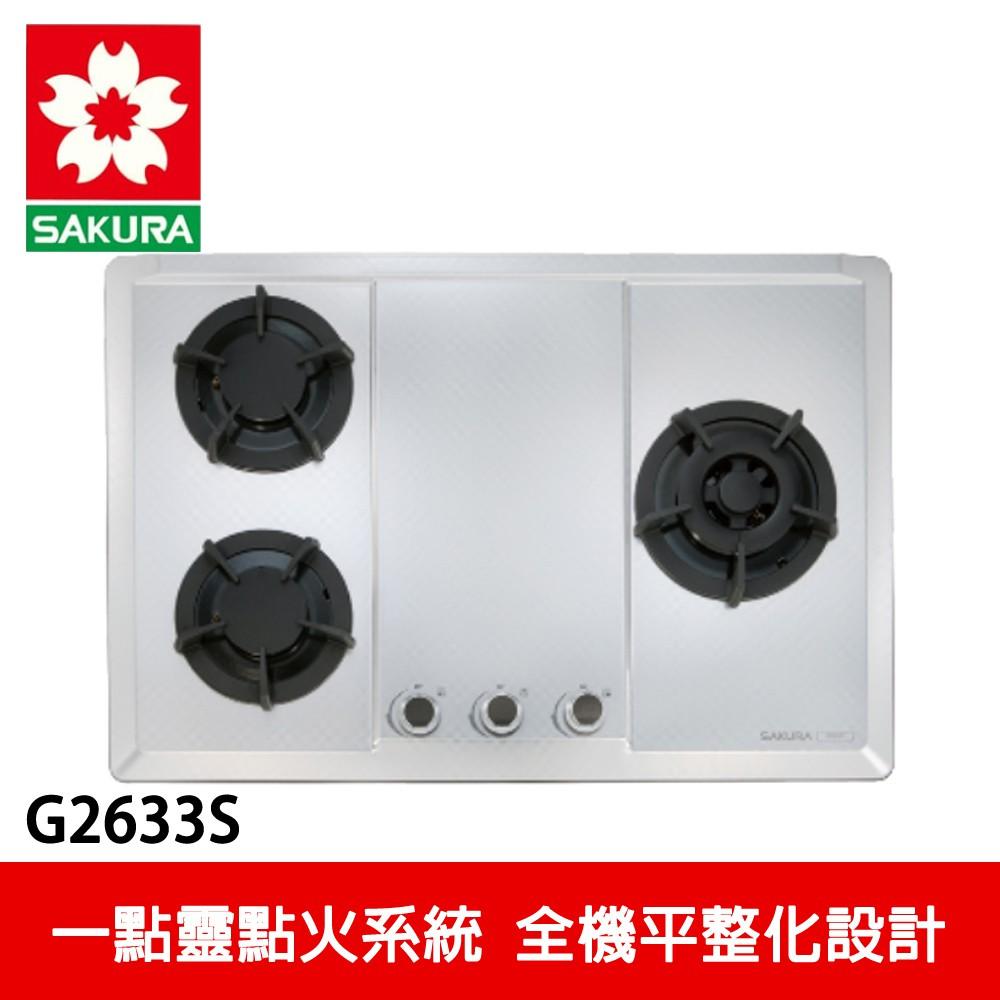 【SAKURA櫻花】 三口大面板易清檯面爐 (G2633S)