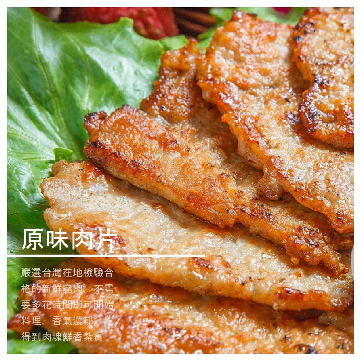 【鄭家肉棧】原味肉片 1斤/600g