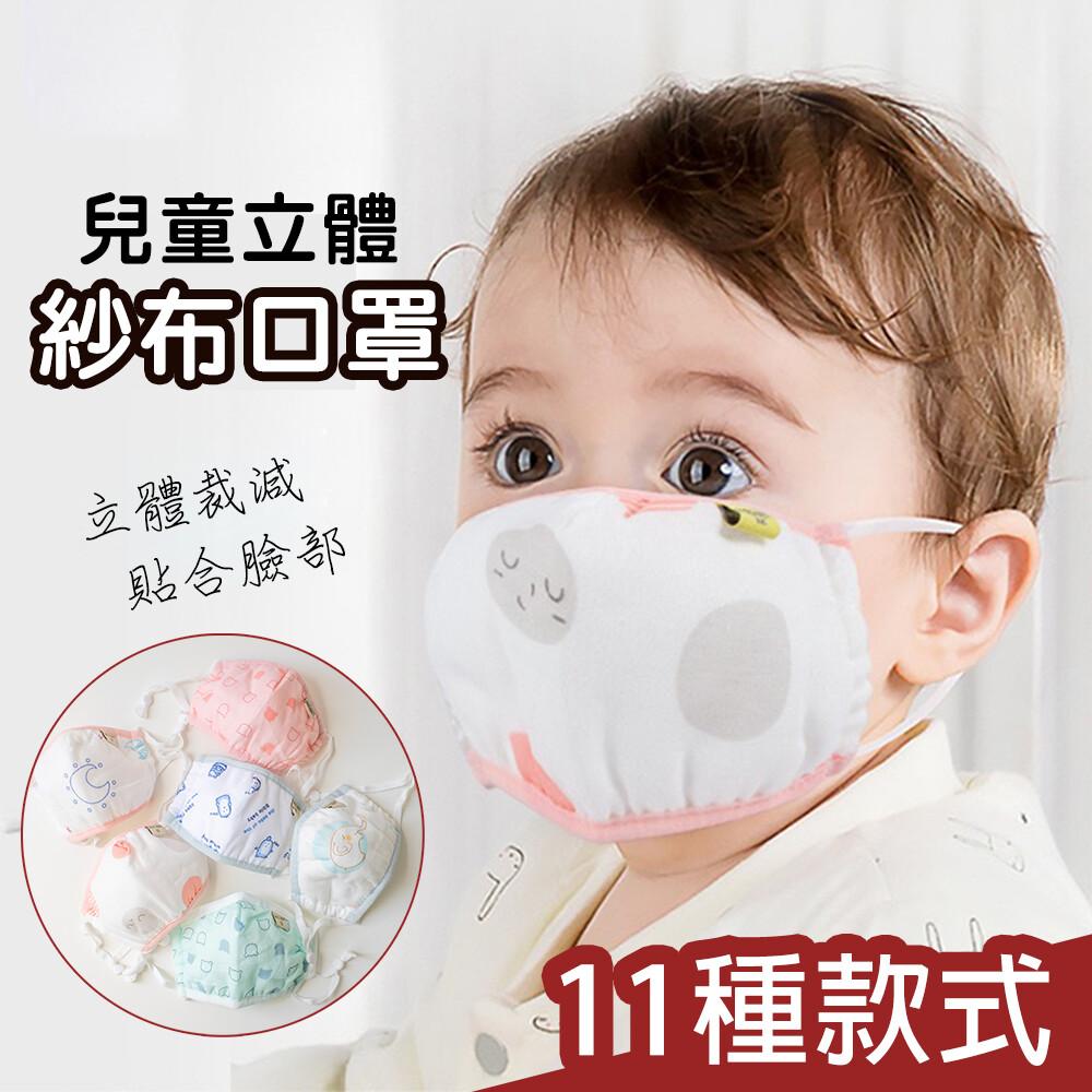 數量有限  印花寶寶兒童口罩-純棉六層紗-透氣防風防塵 隨機款式