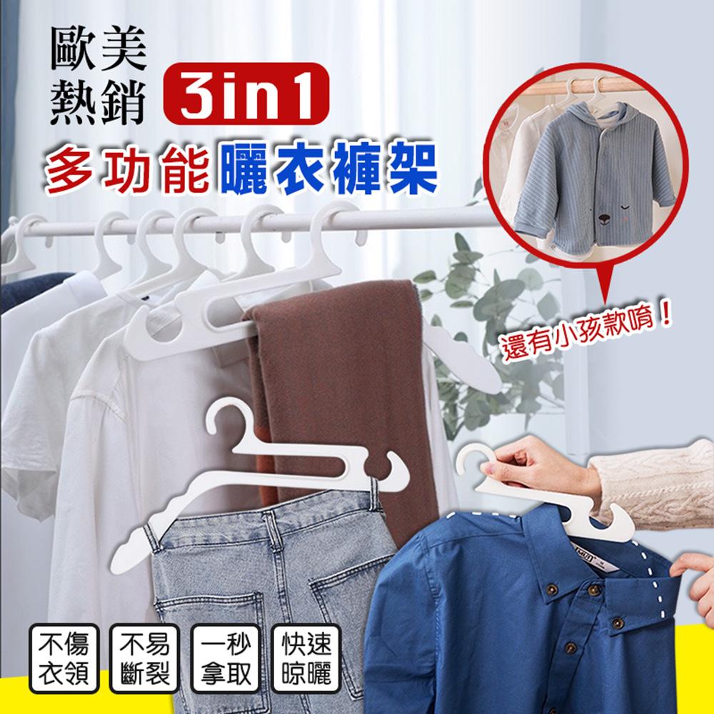 【DaoDi】歐美熱銷三合一多功能曬衣架 褲架10入