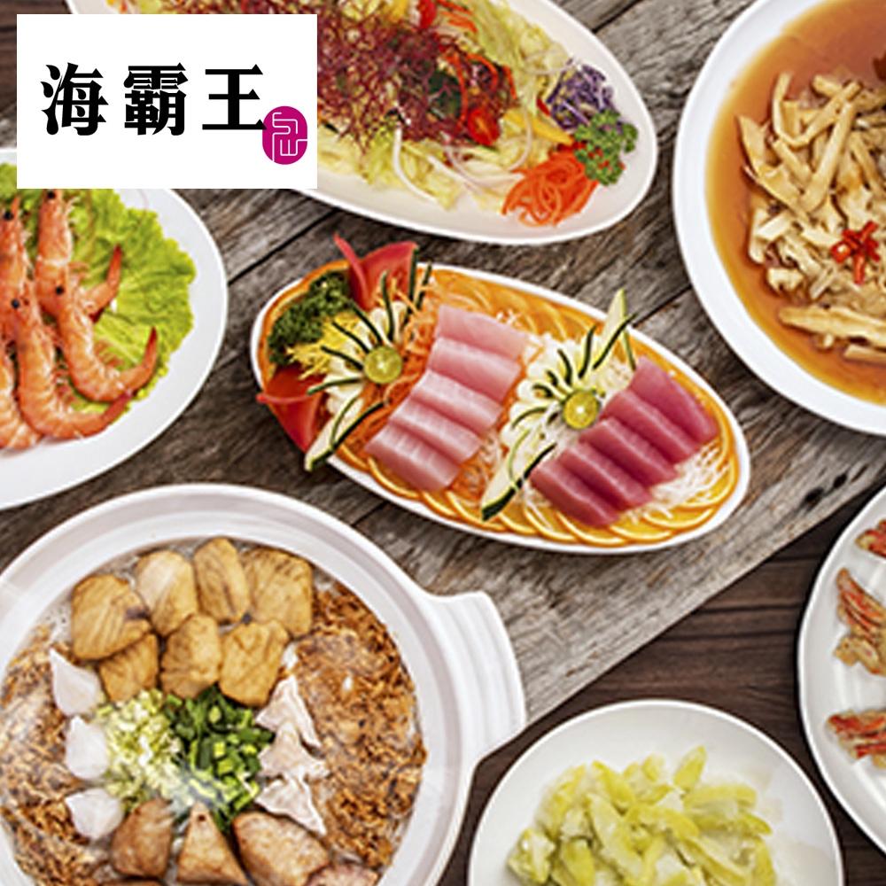 【海霸王】懷念料理呷歡喜5人餐券(六館通用)MO[全台][MoTicket 電子票券]