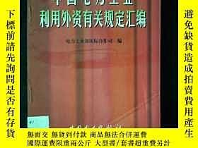 二手書博民逛書店罕見中國電力工業利用外資有關規定彙編(館藏)239696 電力工