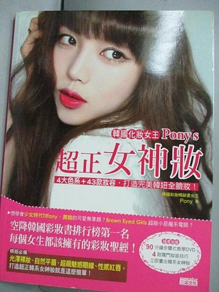 【書寶二手書T6/美容_EQK】韓國化妝女王Pony s超正女神妝_朴惠敃
