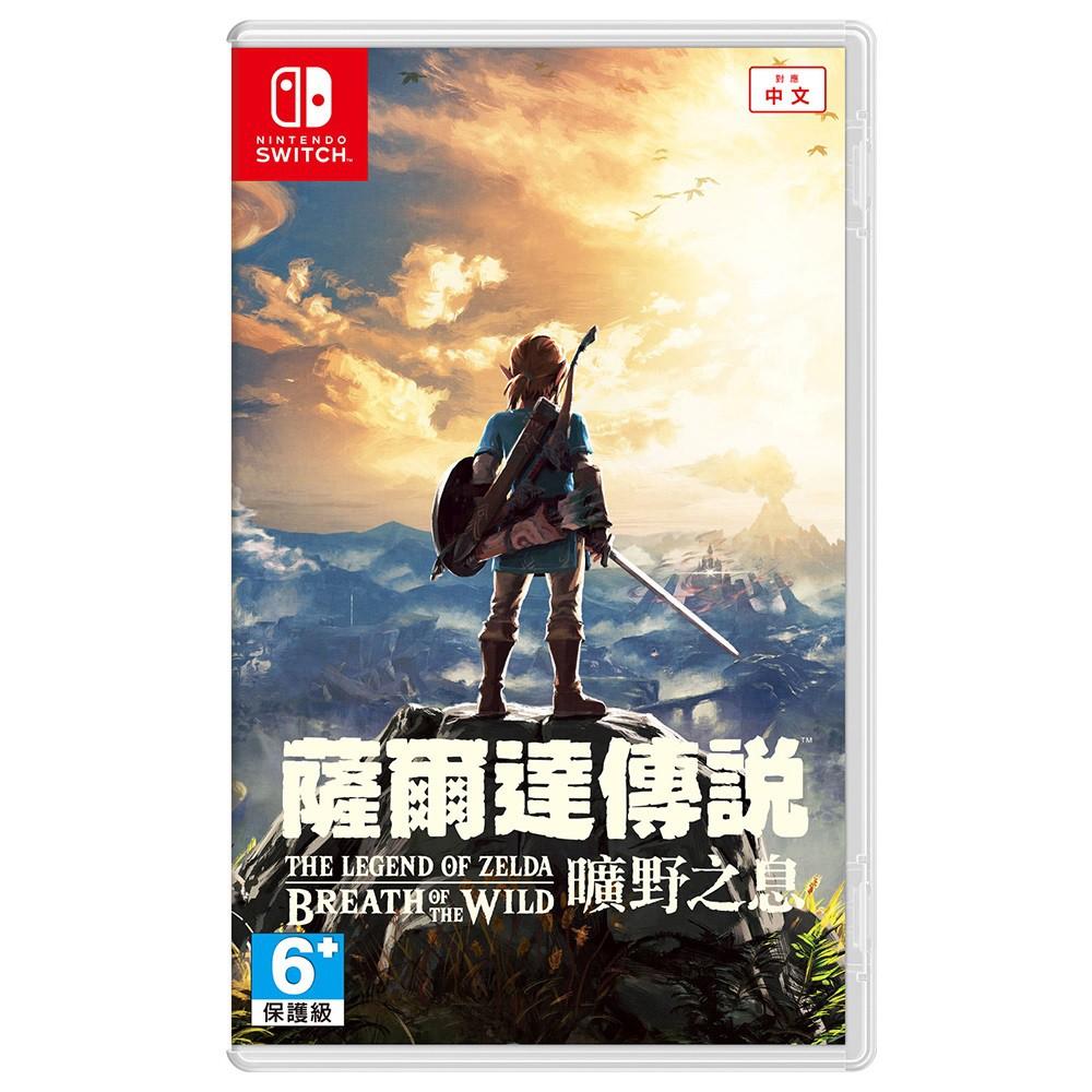 任天堂 Nintendo Switch 薩爾達傳說 曠野之息 (中文版) [全新現貨]