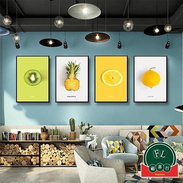 【單幅】小清新水果餐廳墻面裝飾畫飯廳廚房壁畫掛畫墻畫【福喜行】