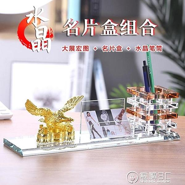 商務水晶壓克力名片盒筆筒創意精品桌面收納盒雙層辦公透明大容量名片架雕刻logo個性前台 電購3C