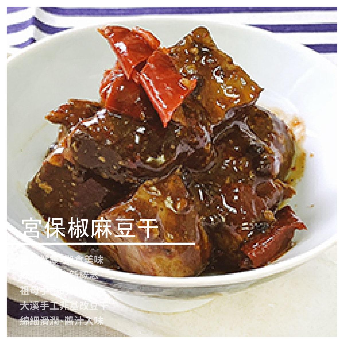 【綠花朵蔬食手作坊】宮保椒麻豆干/380g/包