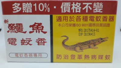 鱷魚電蚊香片33片裝   #電蚊香#電蚊香片#蚊香片#驅蚊#台灣製造#
