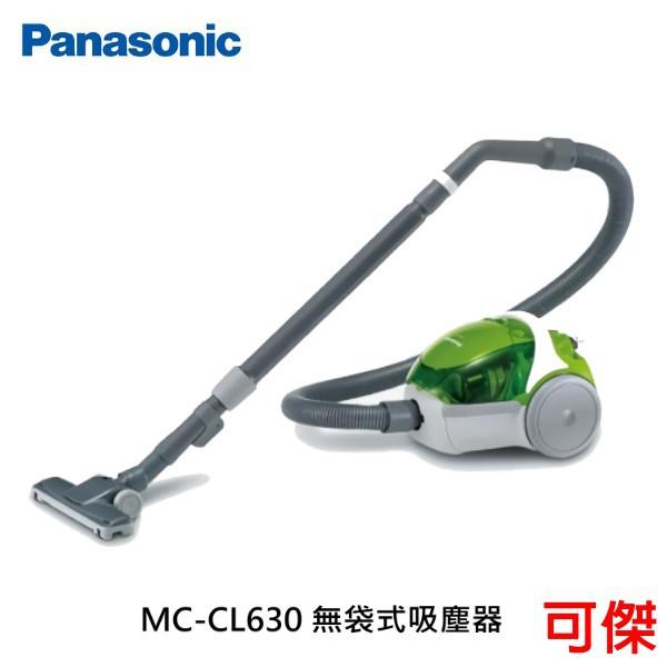 Panasonic 國際 MC-CL630 無袋式吸塵器 吸塵器 雙旋風氣旋集塵 300W大吸力 公司貨