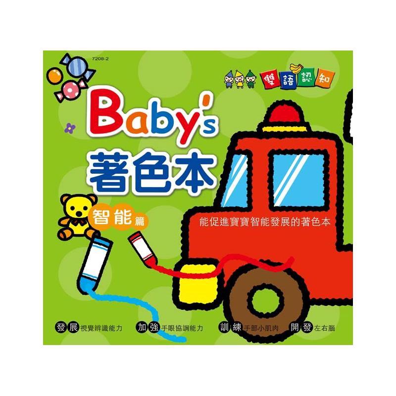 baby's雙語認知著色本《智能篇》[88折]11100599711