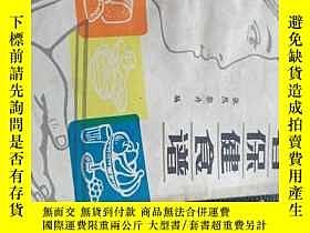 二手書博民逛書店罕見患者保健食譜191070 張然 黑龍江科學技術出版社 出版1