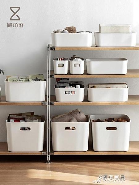 懶角落整理收納籃塑膠浴室廚房衛生間置物盒桌面【快速出貨】