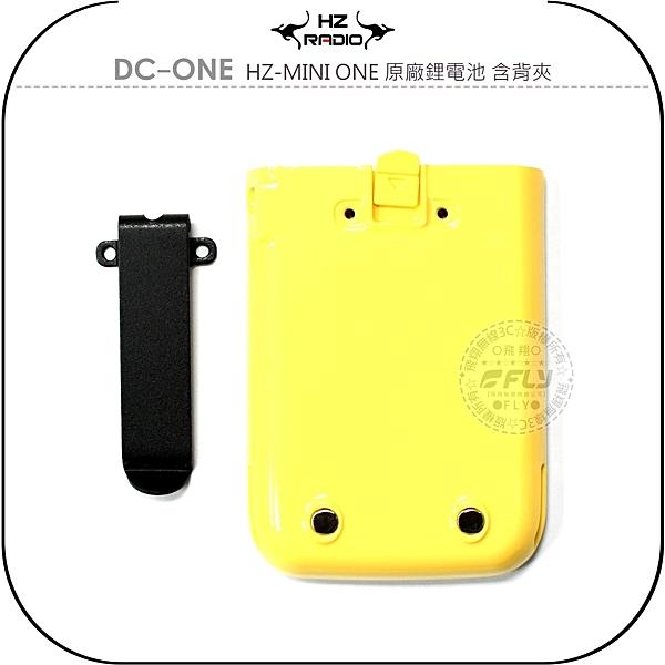 《飛翔無線3C》HZ RADIO DC-ONE HZ-MINI ONE 原廠鋰電池 含背夾│公司貨│1800mAh