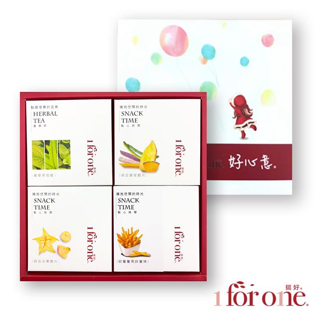 【1 for one 挺好】團聚茶食禮盒