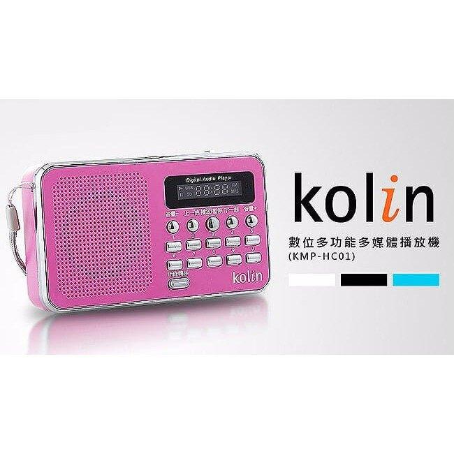 歌林 Kolin 多媒體數位播放器 KMP-HC01 現貨