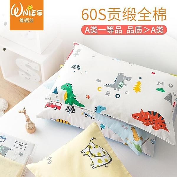 兒童枕套純棉卡通小號30x50寶寶泰國乳膠枕頭套【星際小舖】