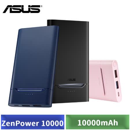 ASUS ZenPower 10000 Quick Charge 3.0 智慧快充行動電源 18W快速充電 輕薄高效-【送原廠 Micro USB 傳輸線】