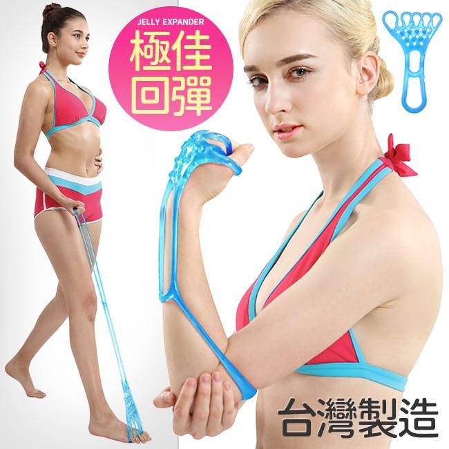 台灣製造五指型QQ果凍拉力繩P260-1029果凍繩彈力繩.拉力帶拉力器.彈力帶拉繩.手腕訓練器腕力器.腳趾分離器