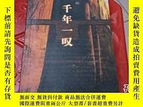 二手書博民逛書店罕見千年一嘆(餘秋雨籤贈本)17340 餘秋雨 作家出版社 出版