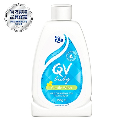 Ego意高 QV 嬰兒呵護潔膚乳250g