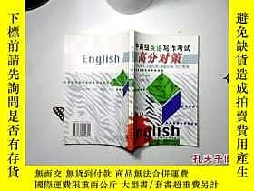 二手書博民逛書店中高級英語寫作考試高分對策:套路展示·文題歸類·類題訓練·範文整