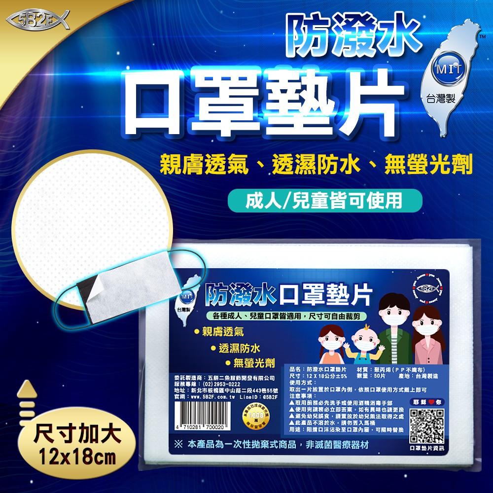 5B2F【五餅二魚】防潑水口罩墊片(2包組)