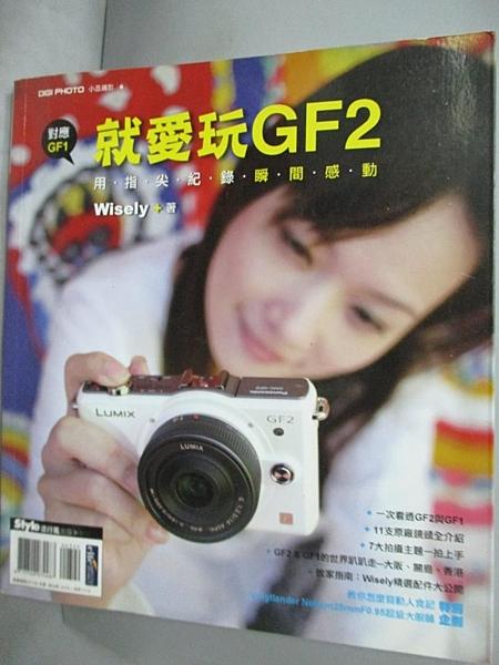 【書寶二手書T5/攝影_C2G】就愛玩GF2_林顥峰