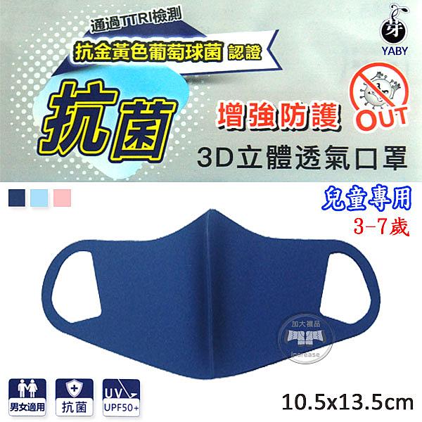芽比 3DUV 立體抗菌口罩 布口罩 兒童款 增強防護 台灣製