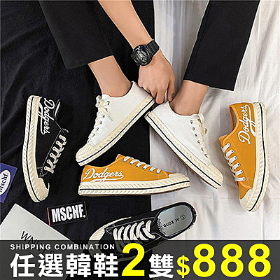 任選2雙888帆布鞋學院風舒適平底系帶透氣帆布鞋【08B-S0543】