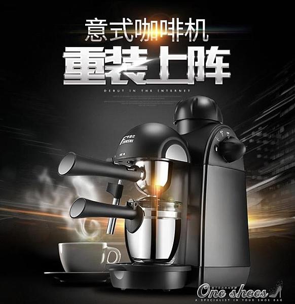 咖啡機 家用意式小型全半自動蒸汽煮咖啡壺220V 【全館免運】