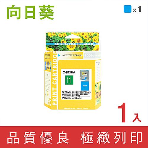 向日葵 for HP NO.11/C4836A/C4836 藍色環保墨水匣/適用 HP Inkjet 1000/1100/2200/2230/2250/2280