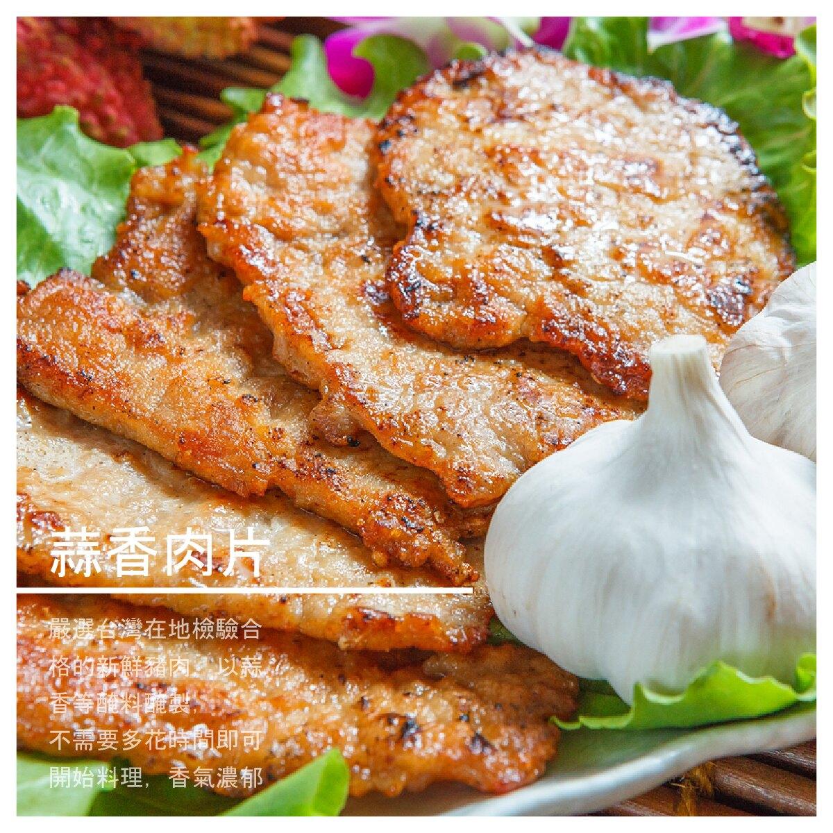 【鄭家肉棧】蒜香肉片 1斤/600g