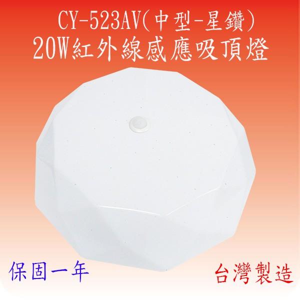 CY-523AV 20W紅外線感應吸頂燈(中型-星鑽-台灣製造)【滿2000元以上贈送一顆LED燈泡】