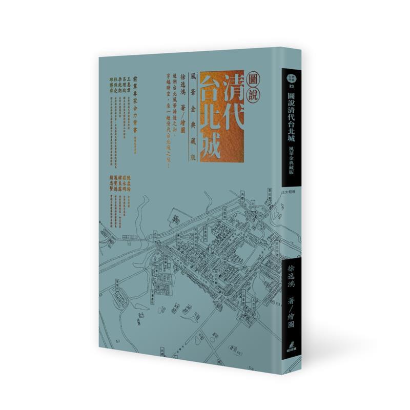 圖說清代台北城(風華金典藏版)[79折]11100901248