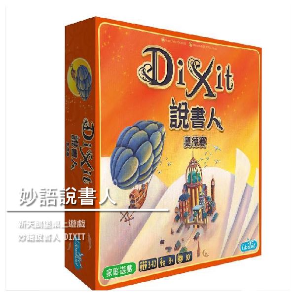 【桌遊星球】妙語說書人 DIXIT