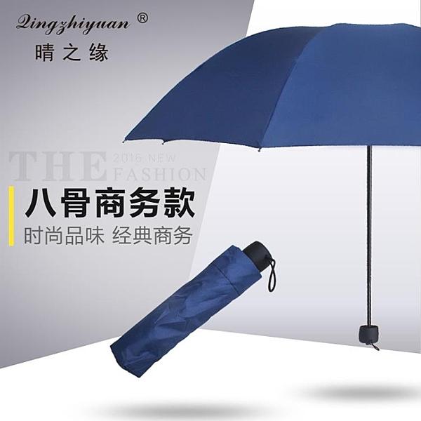 雨傘男摺疊防?太陽傘女學生韓國創意小清新晴雨兩用加大三折傘 創意空間