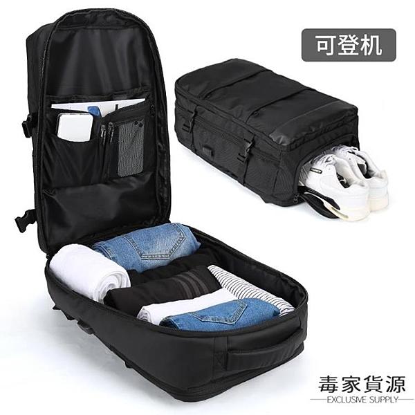後背包男大容量超大商務出差旅行多功能行李電腦輕便雙肩包【毒家貨源】