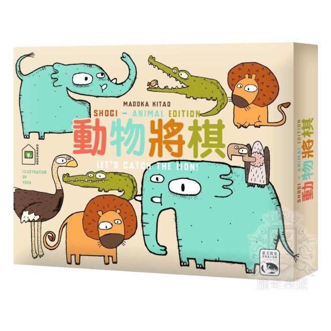 動物將棋 Let's Catch the Lion 繁體中文版 台北陽光桌遊商城