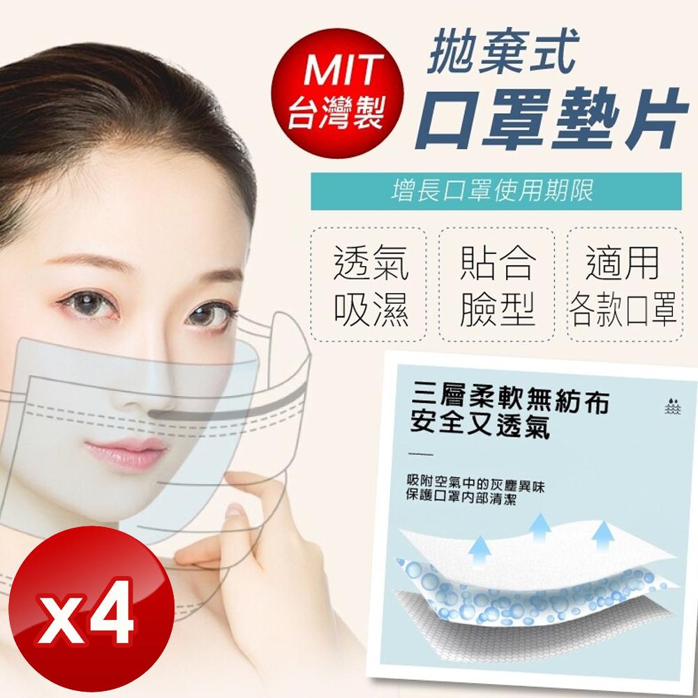 【 小魚創意行銷】台灣製造防潑水防飛沫口罩墊片(50張/袋)-4入組