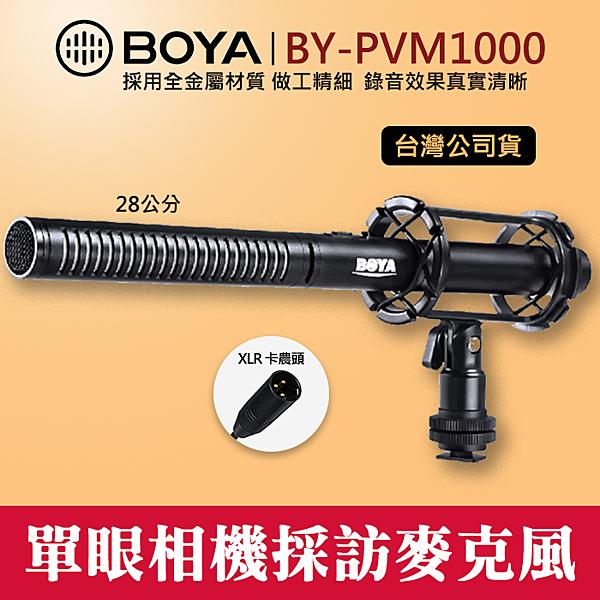 【單眼 相機 採訪 麥克風】BY-PVM1000 博雅 BOYA BY-PVM1000 卡農 立福公司貨 屮V0 屮V3