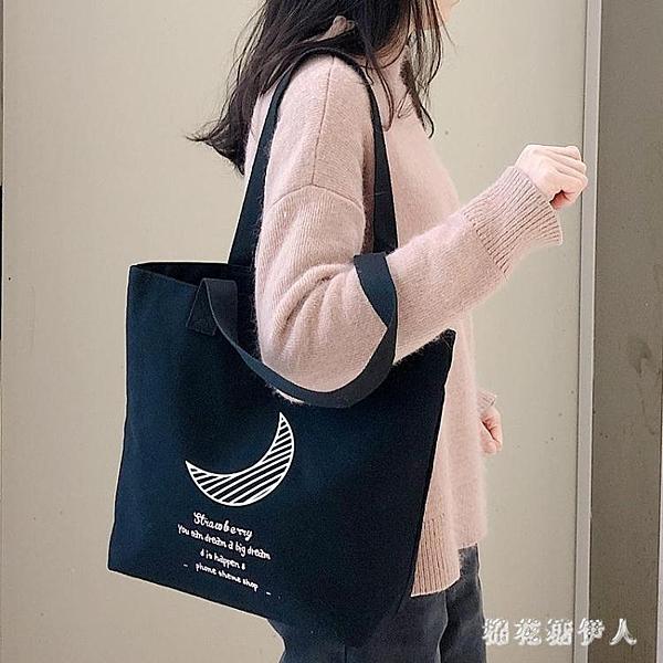 帆布包大容量女斜挎韓版風手提袋單肩包百搭學生日系布袋包包 yu13773【棉花糖伊人】