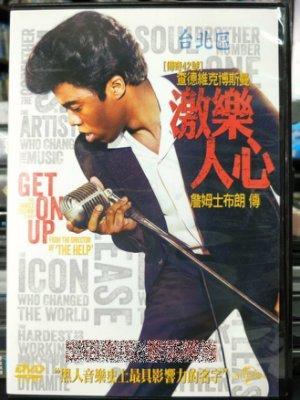 挖寶二手片-P81-025-正版DVD-電影【激樂人心/Get on Up】-詹姆斯布朗的傳記電影(直購價)