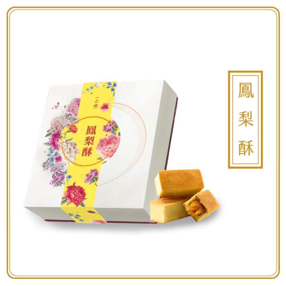 【一之鄉】鳳梨酥禮盒